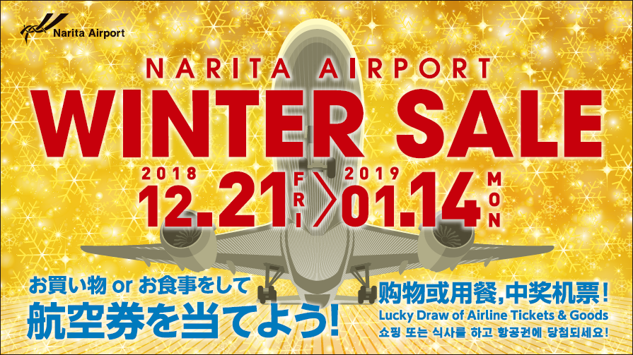 WINTER SALE 标志